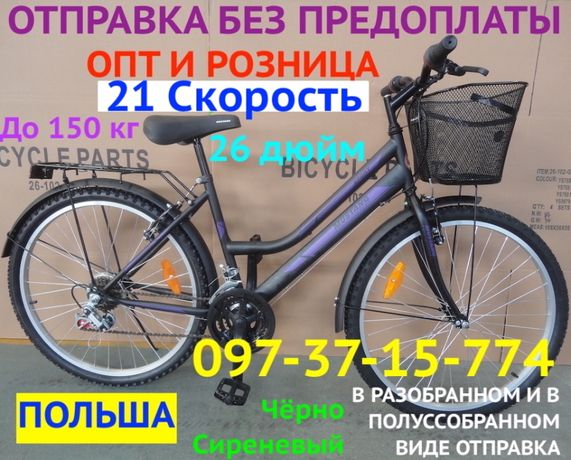 Городской Дорожный Велосипед Mustang Sport 26 дюйм с женской рамой