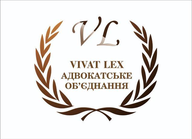 Адвокат/юрист/юридична допомога/БЕЗКОШТОВНА КОНСУЛЬТАЦІЯ