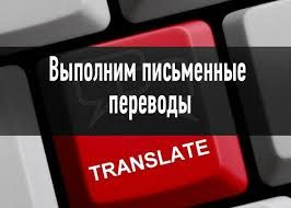 перевод английский, польский, немецкий, французский, итальянский и пр.