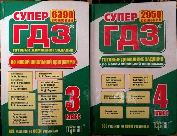 3 класс 4 кл  СУПЕР ГДЗ Готовые Домашние задания Сборник Учебник Книга