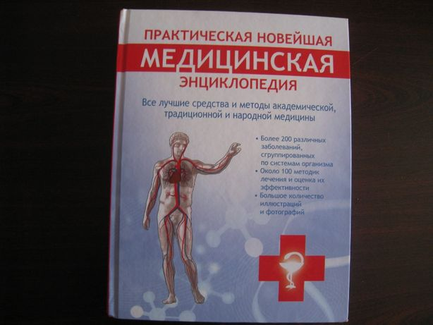 Практическая новейшая медицинская энциклопедия.