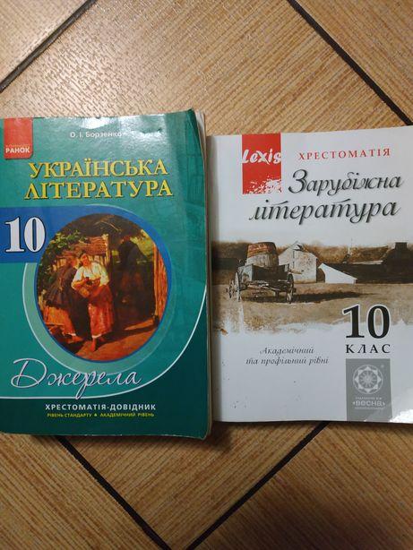 Украинская литература и зарубежная литература 10 клас