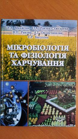 """Книга """"Мікробіологія та фізіологія харчуввння"""""""