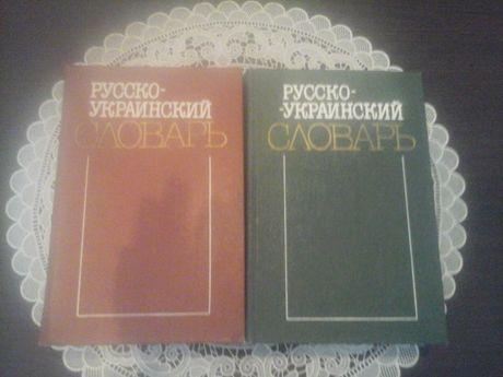 Русской-украинский словарь, в 2х из 3х томов