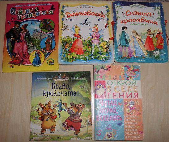 Книги детям, сказки
