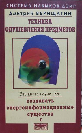 Дмитрий Верищагин. Техника одушевления предметов (2 тома).