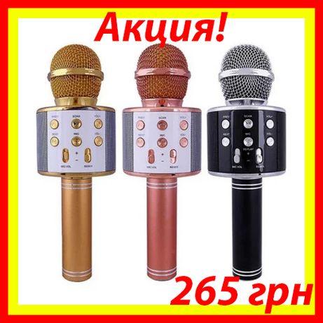 +ПОДАРОК! БЛЮТУЗ Беспроводной Караоке микрофон WS858 ЗАПОРОЖЬЕ