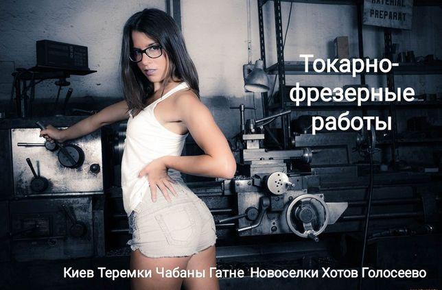 Токарные, фрезерные работы Киев Чабаны Новоселки Хотов Гатне Теремки