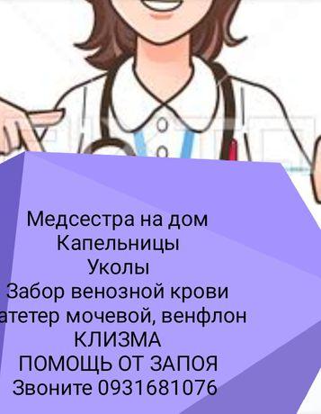 Медсестра на дом Уколы Капельницы  ,Катетер,от Запоя, Анализы,Клизма,