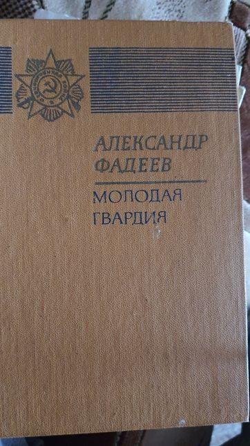 Молодая Гвардия Александр Фадеев