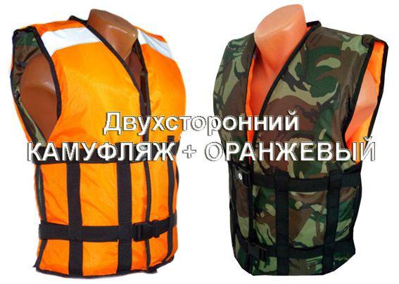 Жилет спасательный двухсторонний - камуфляж+оранж. - качество Светловодск - изображение 1