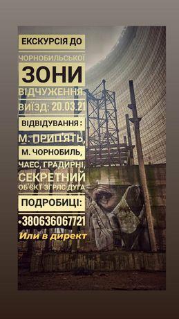 Чернобыль поездки в зону отчуждения. Экскурсия