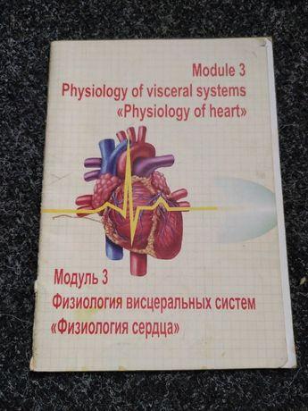 Физиология висцеральных систем.Физиология сердца