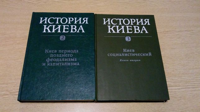 История Киева. 2 и 3 тома.