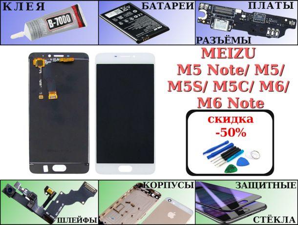 Дисплей экран Meizu M5 Note/ M5/ M5S/ M5C/ M6T/ M6 Note/ гарантия