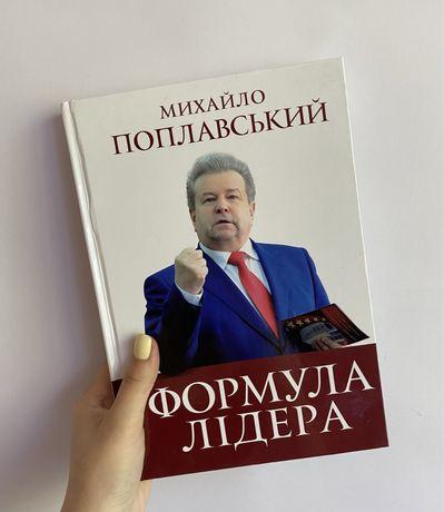 Формула лидера М.Поплавский