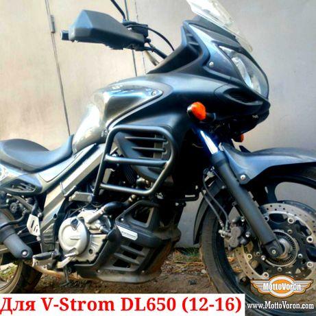 Защитные дуги Suzuki DL650 клетка защита обвес DL 650 V-Strom (12-16)