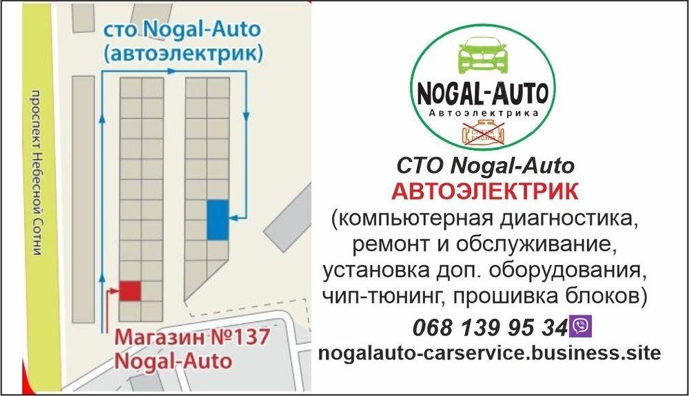 Автоэлектрик.Одесса!компьютерная диагностика. Одесса - изображение 1