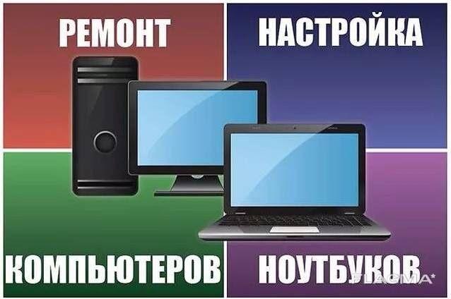 Установка, переустановка Windows (Виндовс). Чистка ПК и Ноутбуков
