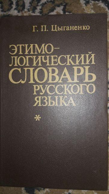 Этимологический словарь. Цыганенко