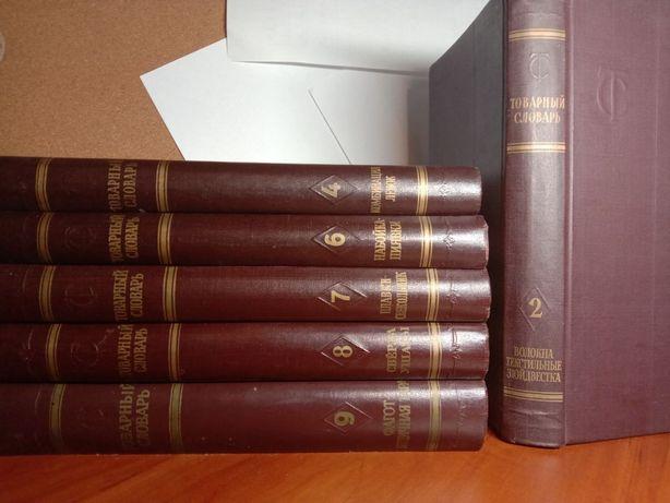 Товарный словарь (том. 2, 4, 7)