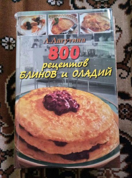 800 рецептов блинов и оладий