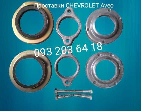 Проставки для увеличения клиренса Chevrolet Aveo