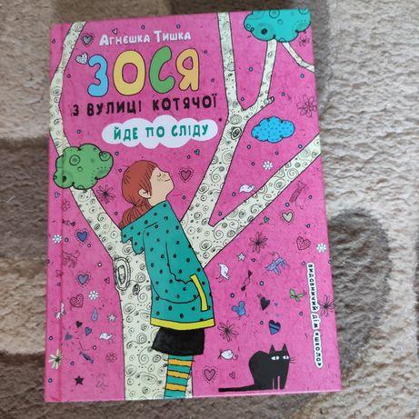 Набір дитячих  книг. Цікаві