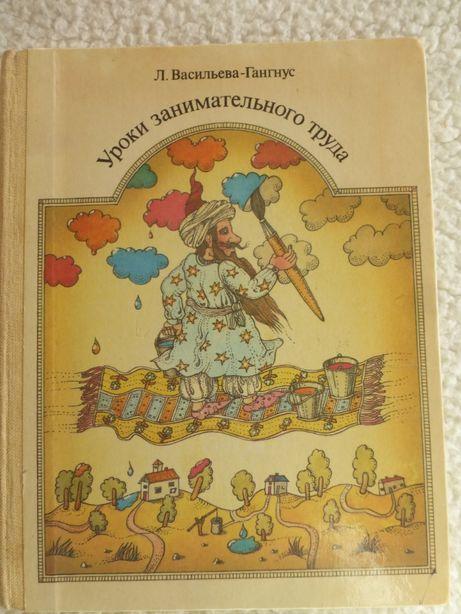 Уроки занимательного труда Людмила Васильева-Гангнус