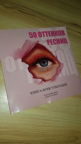 Наращивание ресниц. (Книга, обучение) 500грн.