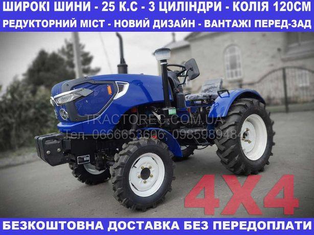 Повнопривідний Трактор мінітрактор ОРІОН RD 244, Сінтай, DW 244