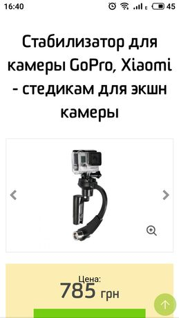 Стедикам дешево механический экшн камера