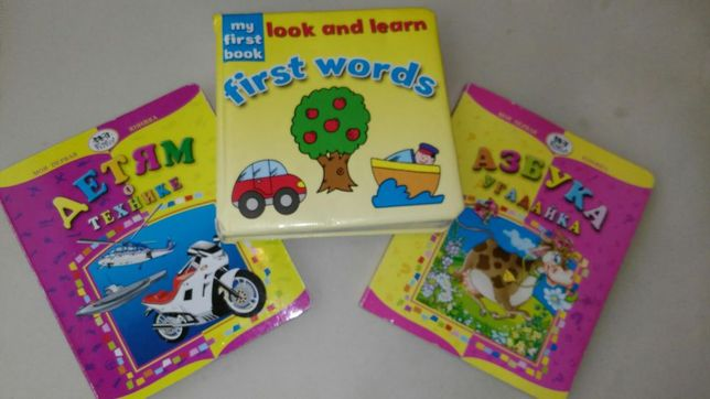 Книжки для малышей 3шт