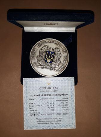 Медаль 10 р.Незалежності Украіни