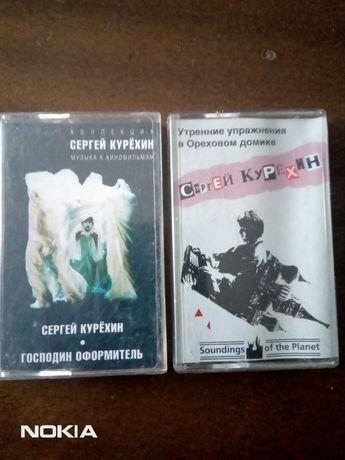 Продам кассету Сергей Курёхин