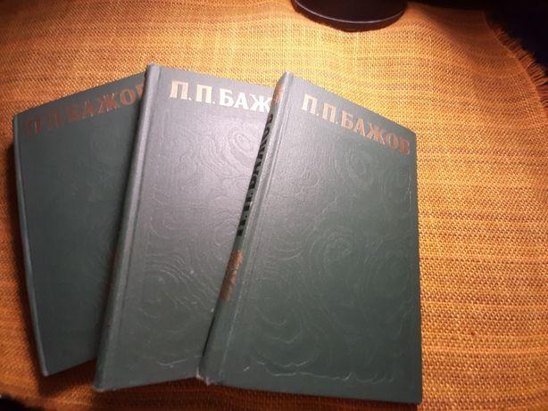 Павел Бажов, Собрание сочинений в 3-х томах.