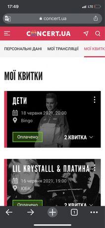 Билеты на концерт ДЕТИ рейв RAVE в киеве 18.06