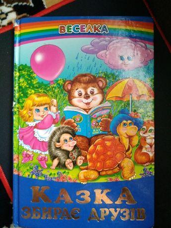 """Книга """"Казка збирає друзів"""" веселка"""