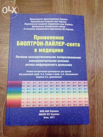 Книга Применение Биоптрон-Пайлерсвета в медицине Цептер Zepter