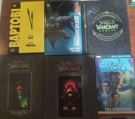 Комиксы, артбуки, Warcraft, DC