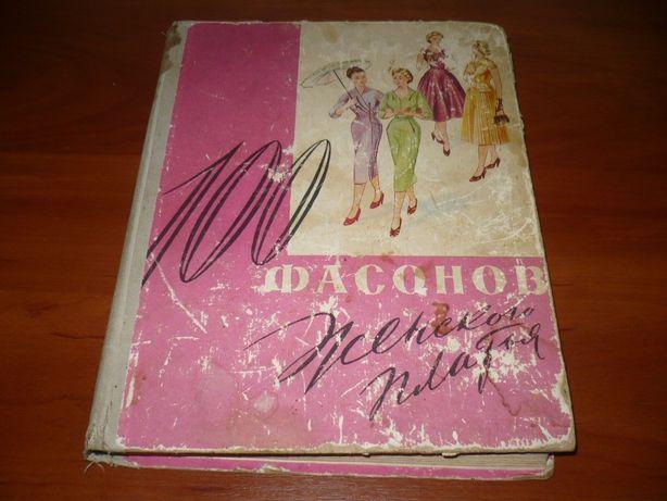 Книга 100 фасонов женского платья 1961 г.