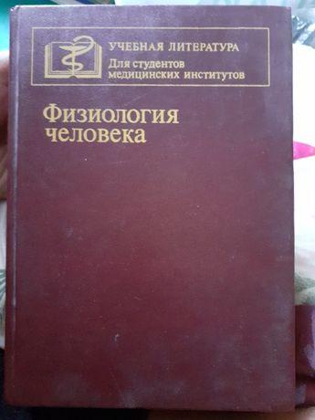 Косицкий Г.И.(ред). Физиология человека. Учебник для мед.вуз