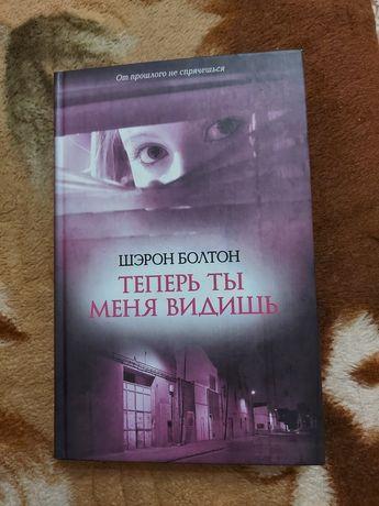 Книга детектив Хоррор