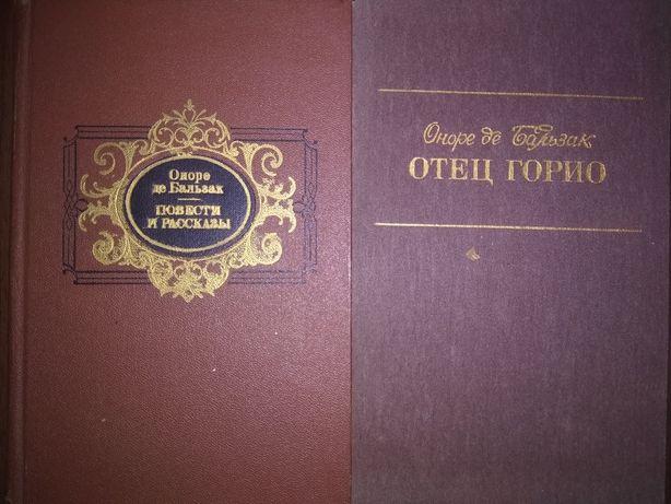 Книги Оноре де Бальзак