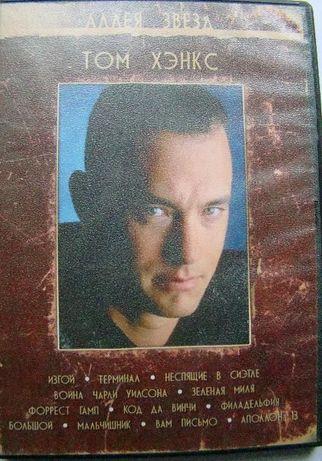 DVD-диски Том Хэнкс, Сумерки, Дневники вампиров 7 в 1
