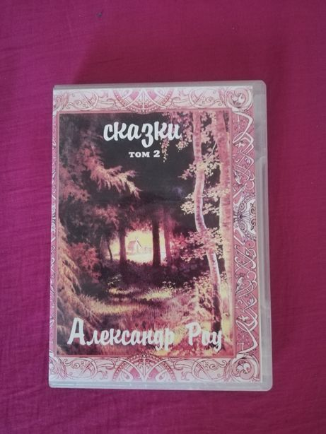 Набор из 6 дисков сказки Александра Роу