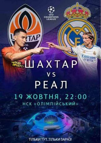 Билеты на футбол Шахтер-Реал Мадрид 19 октября Киев олимпийский центр