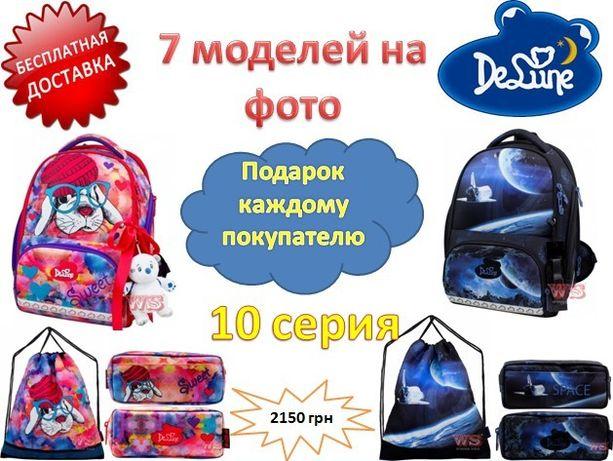 10 серия Delune Ранец+пенал+сумка для обуви+подарок. Делуне Италия