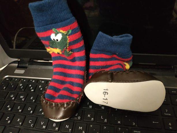 Тапочки-носочки. Размер 16-17.