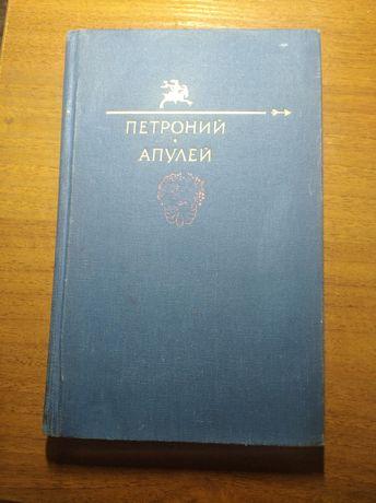 Петроний Апулей - библиотека юмора и сатиры греческая литература
